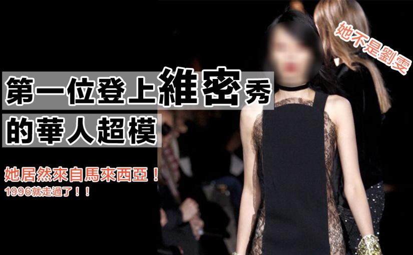史上首5位登上維密大秀的華人超模